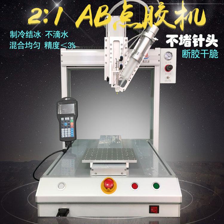 厂家直销斜挂式2:1AB胶点胶机 桌面式三轴AB双液自动点胶机