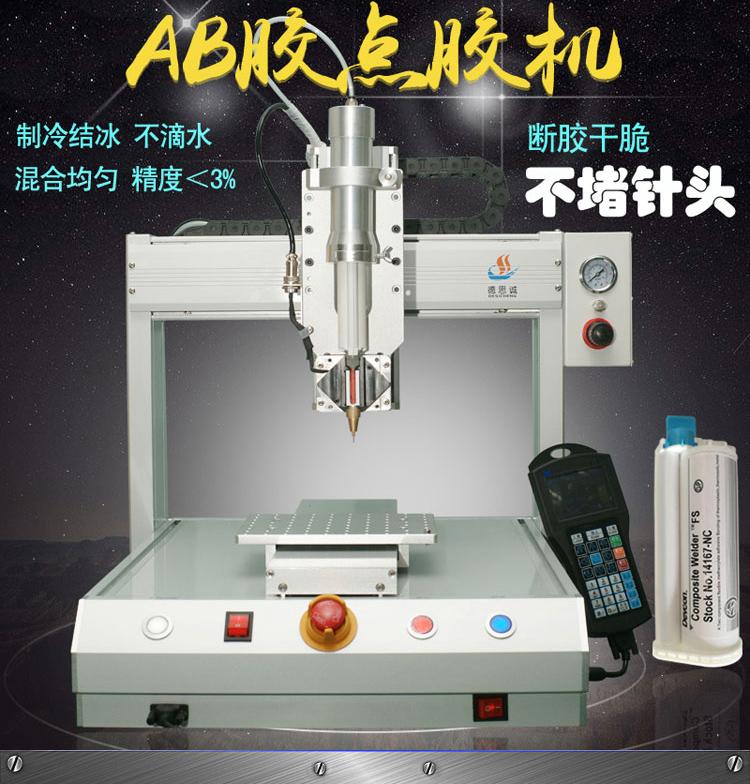 厂家直销直挂式10:1双组分AB胶点胶机 AB胶双液自动点胶机