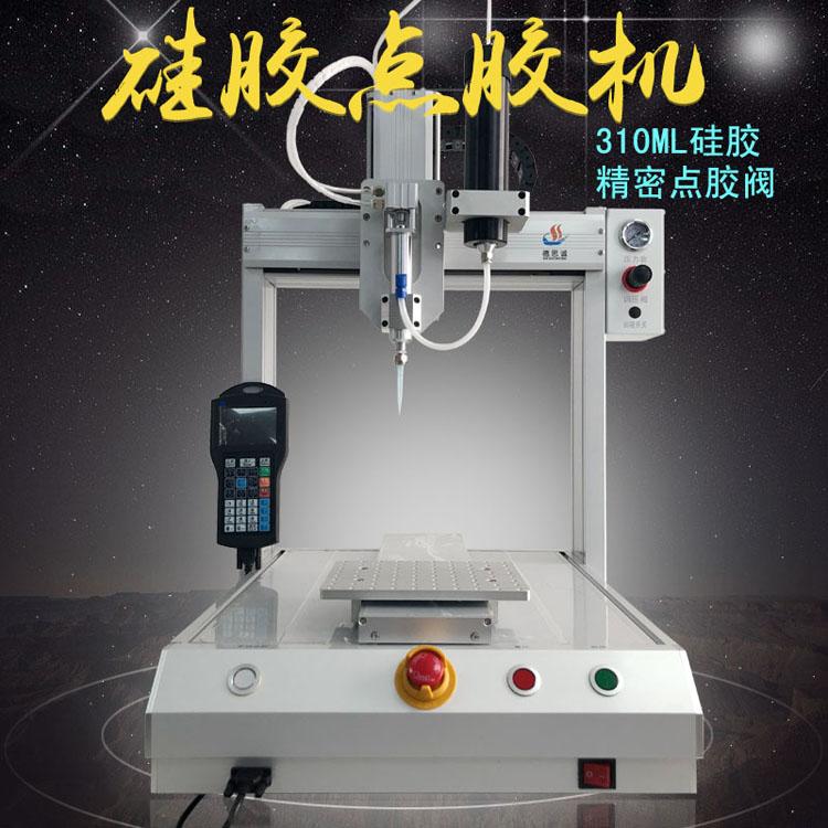 硅胶点胶机 桌面式精密三轴四轴自动点胶机厂家直销