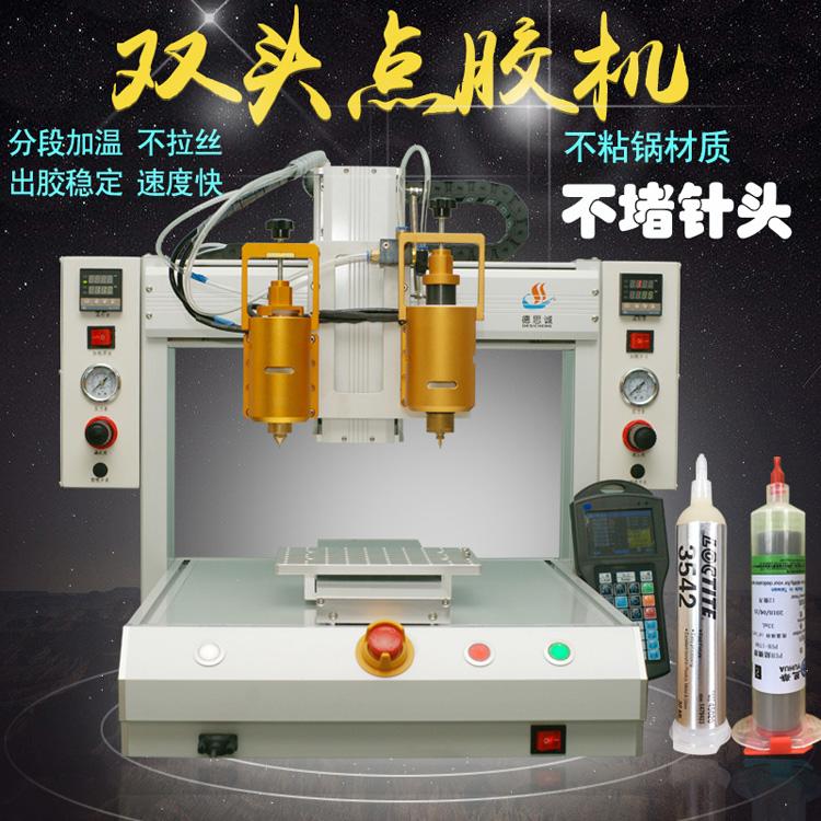 全自动点胶机 三轴高温热熔双头点胶机手机低温热熔胶打胶机