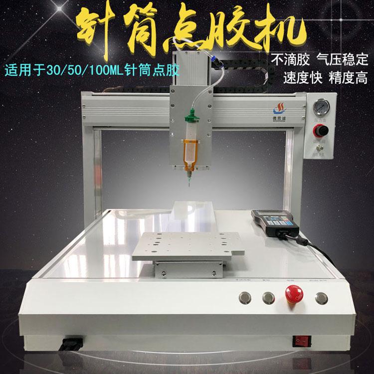 厂家直销全自动点胶机 441桌面式三轴针筒点胶机