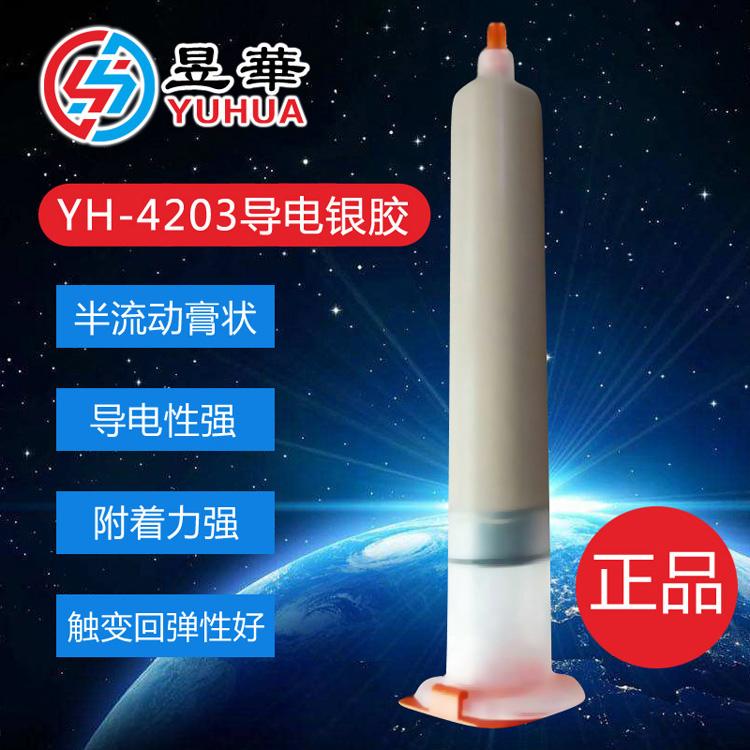 厂家直销 台湾昱华YH-4203 EMI电磁屏蔽胶 导电银胶
